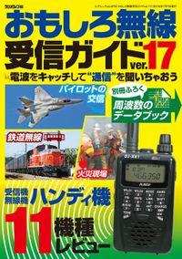 おもしろ無線受信ガイドver.17(三才ムック)