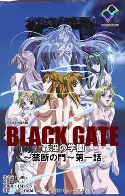 【フルカラー成人版】BLACK GATE 姦淫の学園 ~禁断の門~ 第一話-電子書籍