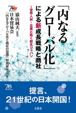 「内なるグローバル化」による新成長戦略と商社 世界人材・企業と拓く新生ジャパン-電子書籍