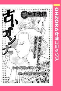 古いオンナ 【単話売】(OHZORA 女性コミックス)