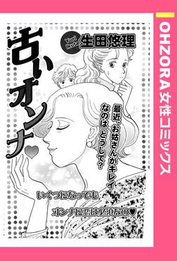 古いオンナ 【単話売】-電子書籍