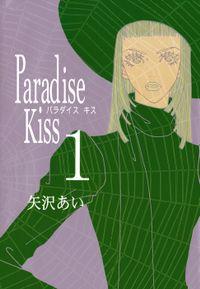 【20%OFF】Paradise Kiss【全5巻セット】