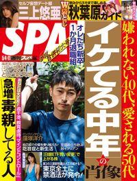週刊SPA!(スパ)  2021年 5/4・11 合併号 [雑誌]