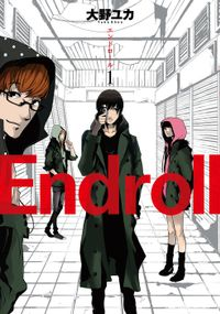 Endroll 1巻