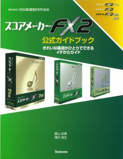 スコアメーカーFX2公式ガイドブック : きれいな楽譜がひとりでできる イチからガイド-電子書籍