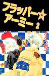 フラッパー☆アーミー 2巻