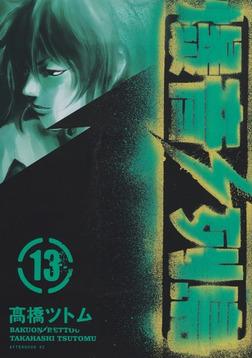 爆音列島(13)-電子書籍
