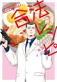 紺田照の合法レシピ(5)