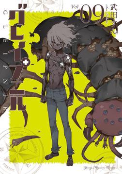 グレイプニル(9)-電子書籍