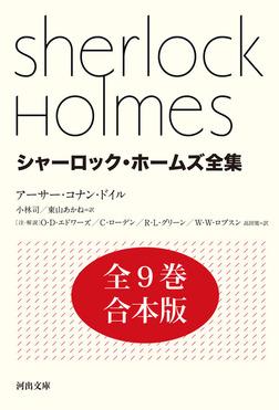 シャーロック・ホームズ全集 全9巻合本版-電子書籍