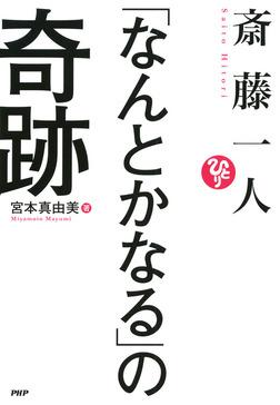斎藤一人 「なんとかなる」の奇跡-電子書籍