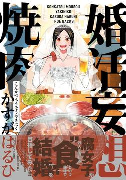 婚活妄想焼肉-電子書籍