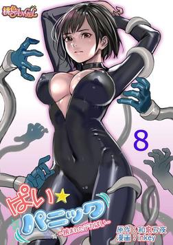 ぱい☆パニック ~挟まれたデカぱい~(フルカラー) 8-電子書籍