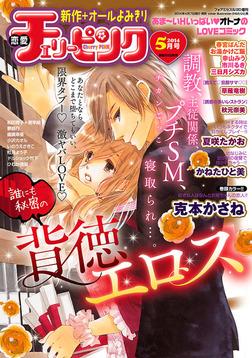 恋愛チェリーピンク 2014年5月号-電子書籍