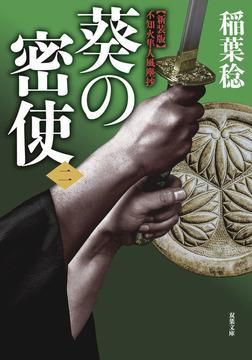 新装版 不知火隼人風塵抄 葵の密使 : 2-電子書籍