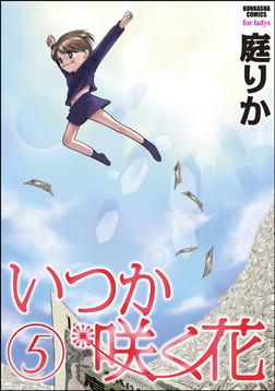 いつか咲く花5巻-電子書籍