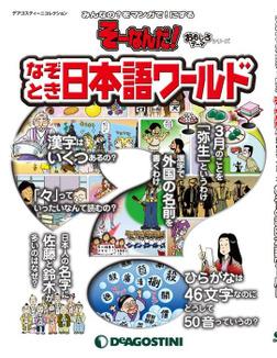 そーなんだ! おもしろテーマシリーズ 「なぞとき日本語ワールド」-電子書籍