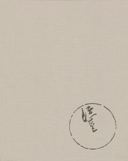 薄田泣菫全集1-電子書籍