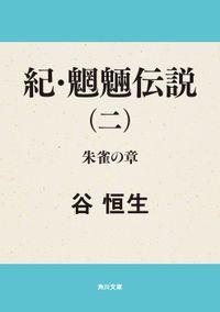 紀・魍魎伝説(二)朱雀の章