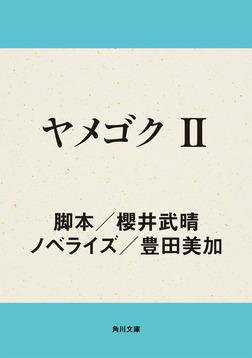 ヤメゴク II-電子書籍