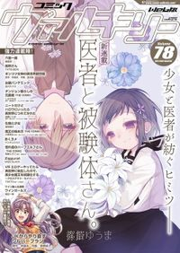 コミックヴァルキリーWeb版Vol.78