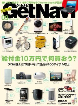 GetNavi2020年9月号-電子書籍