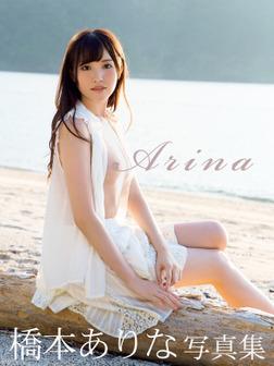 橋本ありな写真集 Arina-電子書籍