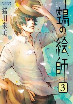鵺の絵師 3-電子書籍