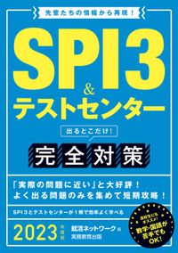 SPI3&テストセンター 出るとこだけ!完全対策 2023年度版