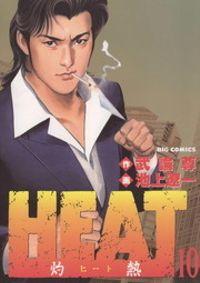 HEAT-灼熱-(10)