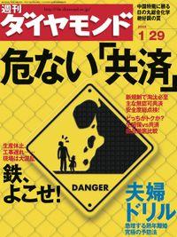 週刊ダイヤモンド 05年1月29日号