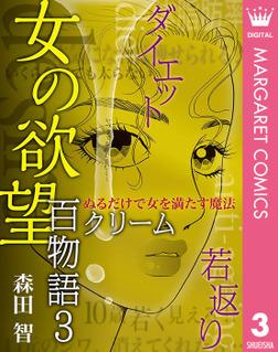 女の欲望 百物語 3 クリーム-電子書籍