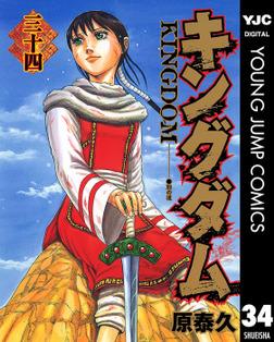 キングダム 34-電子書籍