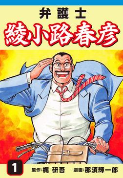 弁護士綾小路春彦(1)-電子書籍