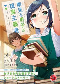 【購入特典】『夢見る男子は現実主義者 4』BOOK☆WALKER限定書き下ろしショートストーリー