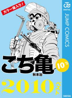 こち亀10's 2010ベスト-電子書籍