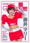 GALS PARADISE plus Vol.68 2021 April