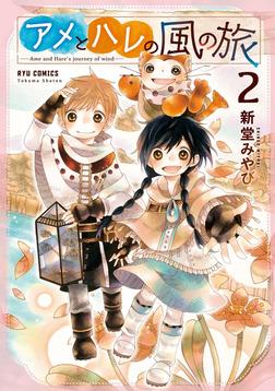 アメとハレの風の旅(2)【電子限定特典ペーパー付き】-電子書籍