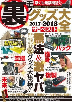 裏モノグッズ大全 2017-2018 ザ・ベスト-電子書籍