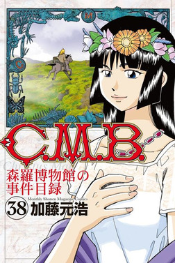 C.M.B.森羅博物館の事件目録(38)-電子書籍