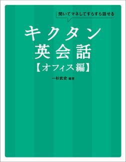 [音声DL付]キクタン英会話【オフィス編】-電子書籍