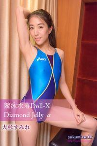 競泳水着Doll-X Diamond Jelly α