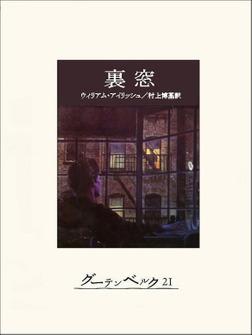 裏窓-電子書籍