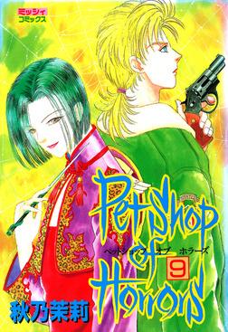 Petshop of Horrors 9-電子書籍