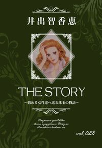 THE STORY vol.028