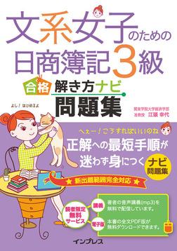 文系女子のための日商簿記3級 合格解き方ナビ問題集-電子書籍