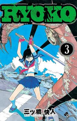 RYOKO(3)-電子書籍