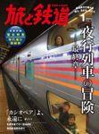 旅と鉄道 2016年 1月号 夜行列車の冒険 最終章