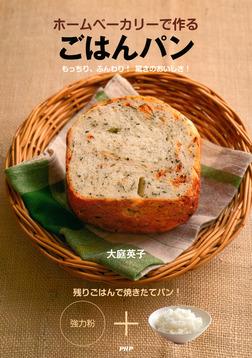 ホームベーカリーで作る ごはんパン もっちり、ふんわり! 驚きのおいしさ!-電子書籍