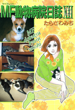 MF動物病院日誌 / 12-電子書籍